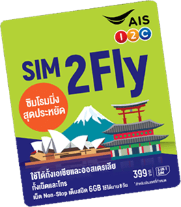 SIM2FLY: 6GB