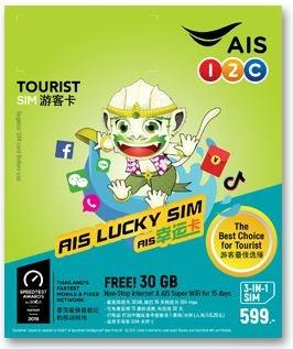 Traveller SIM 599: 30GB* | 15THB Guthaben