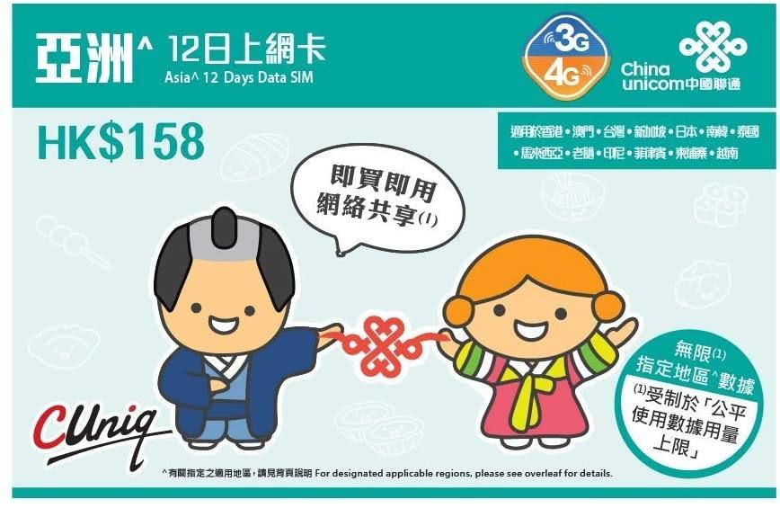 Asia 12 Days Data SIM: 4GB