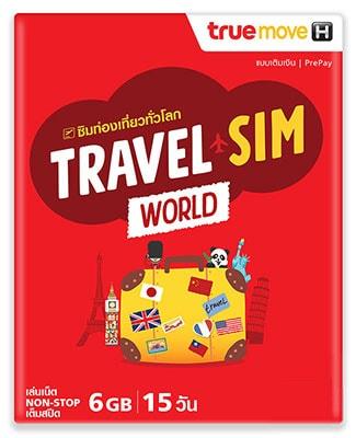 Travel SIM World: 6GB