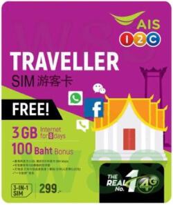 Traveller SIM 160: 3GB | 100THB Guthaben